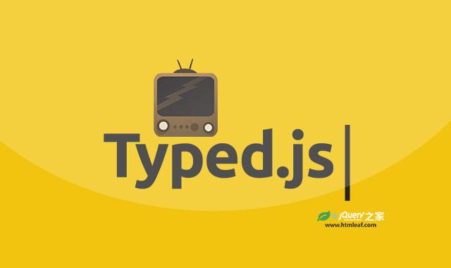 控制台打印文字效果js插件-typed.js