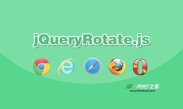 跨浏览器控制图片旋转jquery插件