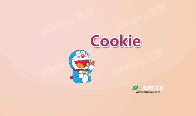 通过jquery检测客户端是否禁用cookie