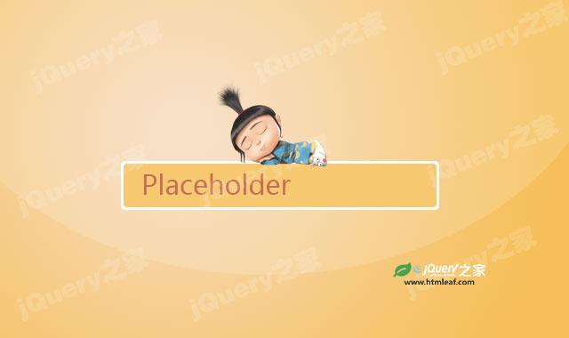 为HTML5 Placeholder占位文字添加CSS样式
