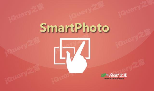 SmartPhoto-jquery移动手机响应式图片查看插件