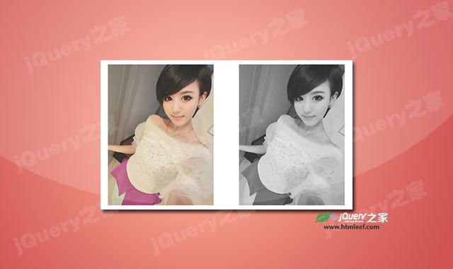 使用jquery将彩色图片转换为黑白图片