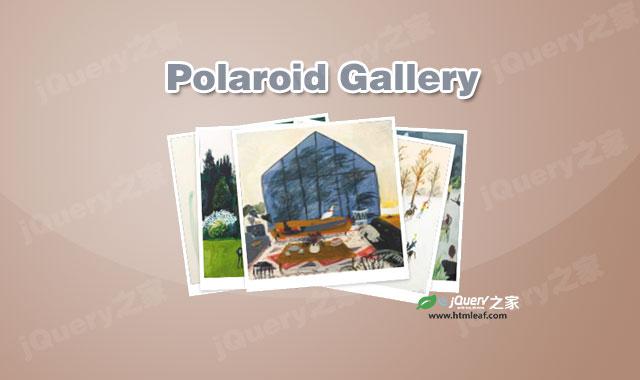 js和CSS3仿宝丽莱Polaroid图片相册画廊