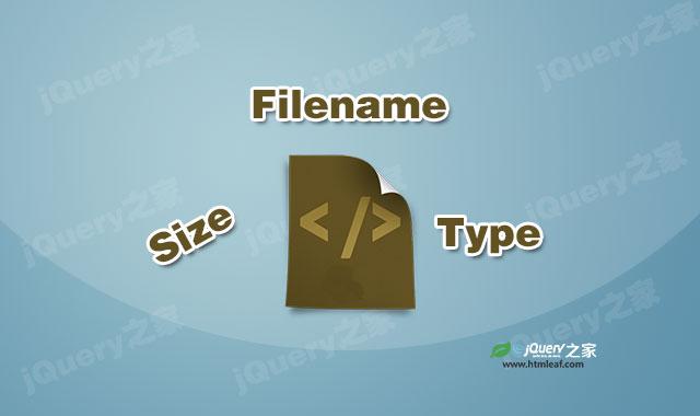 通过jquery获取上传文件的名称、类型和大小