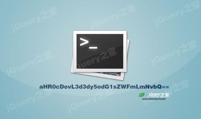 jquery base64编码解码插件