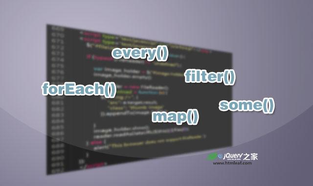 JavaScript中的迭代方法