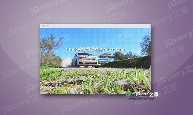 html5视频背景插件vidbacking