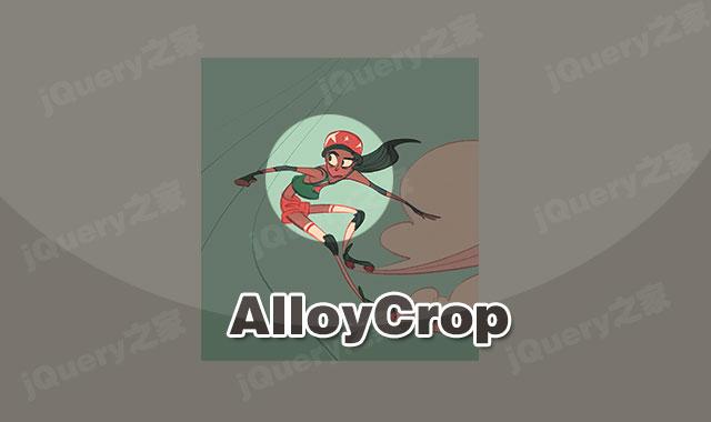 最好的移动端图片剪裁组件AlloyCrop