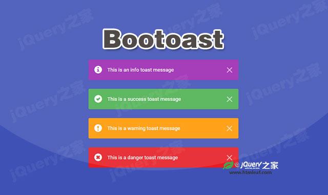 Bootstrap3 toast消息框插件