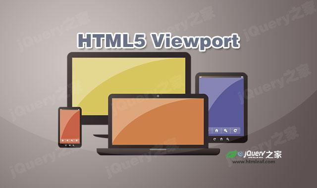 HTML5 meta viewport参数简介