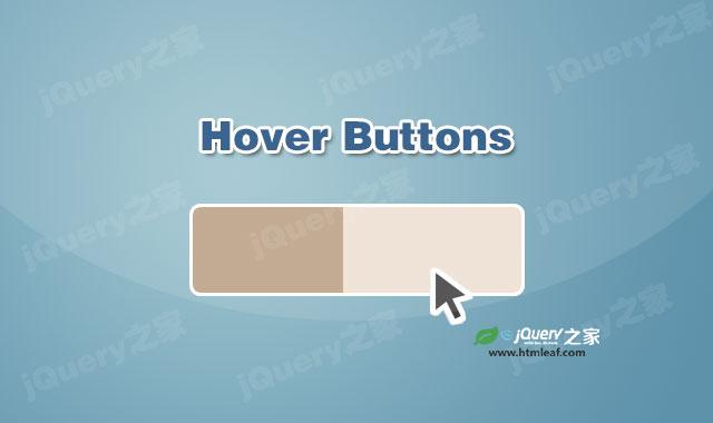 CSS3鼠标hover按钮过渡动画效果