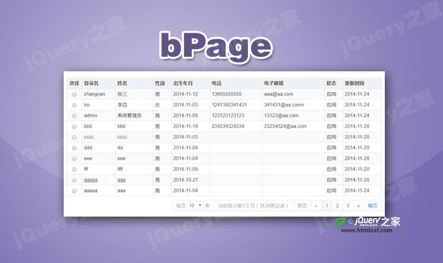 基于Bootstrap支持多种模式的表格分页插件