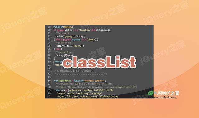 HTML5 classList操作类名属性简介