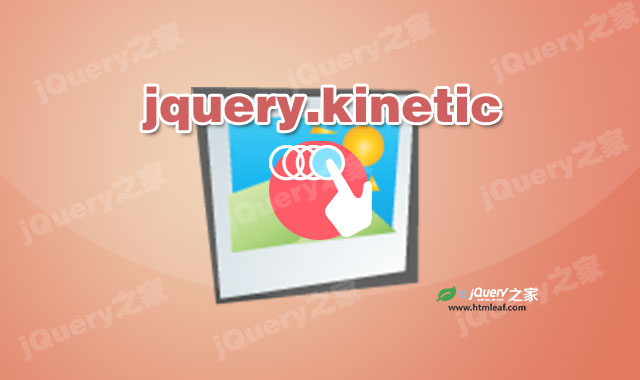 jquery图片移动查看插件