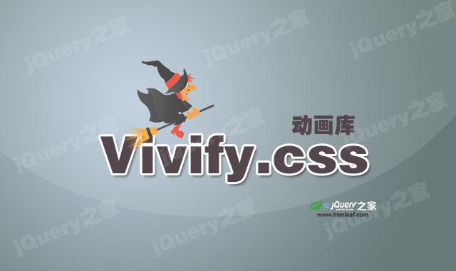 68种动画效果的CSS3动画库vivify.css