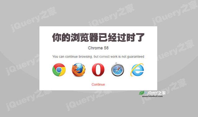 检测浏览器版本提示升级js插件