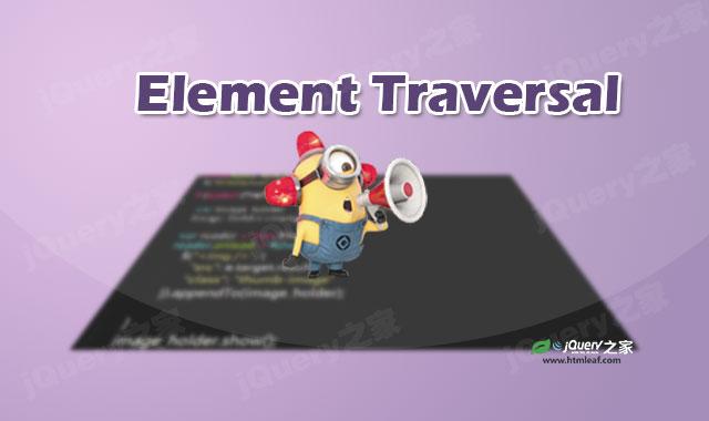 <b>Element Traversal规范中的元素遍历方法</b>