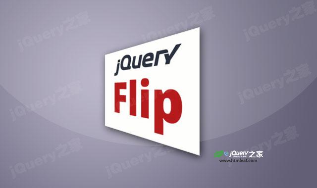 快速制作卡片翻转效果的jquery插件