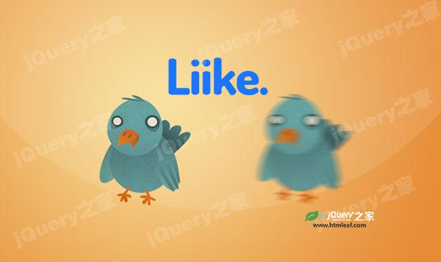 最小的js过渡动画库Liike.js