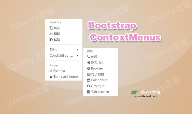 bootstrap右键菜单插件