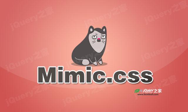 18种炫酷CSS3动画效果库Mimic.css