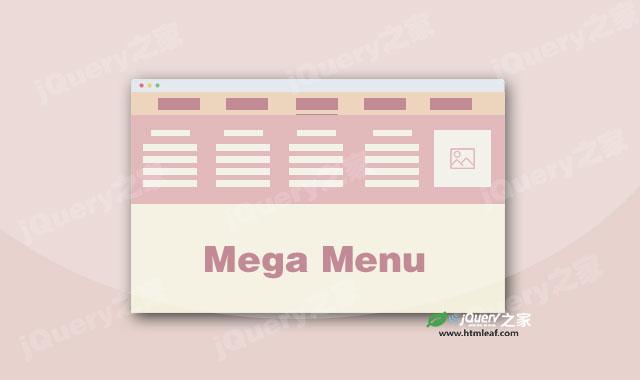 纯CSS大型下拉菜单
