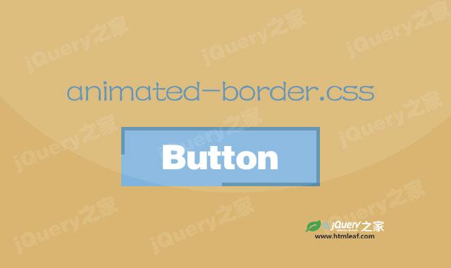 纯CSS3按钮边框线条动画特效