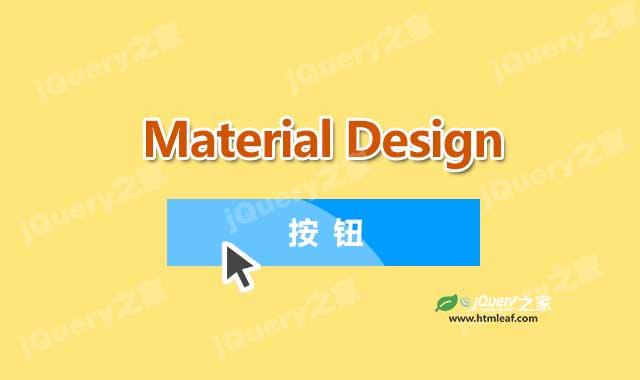 Material Design风格按钮点击波动画效果