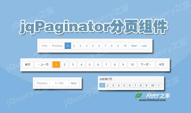 jquery分页插件jqPaginator
