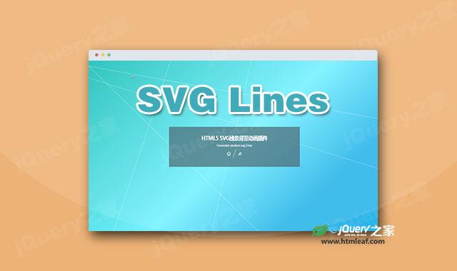 HTML5 SVG线条背景动画插件
