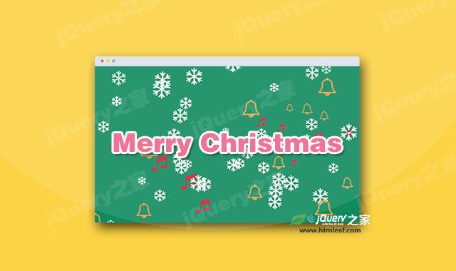 卡通式圣诞节雪花飘落jquery下雪插件