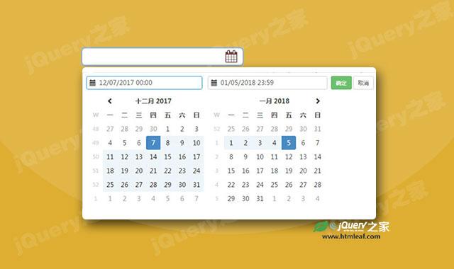 jquery日期范围选择器插件