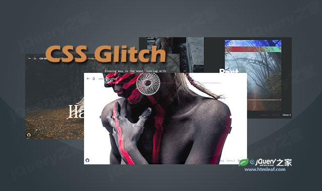 CSS3超酷图片glitch闪烁效果