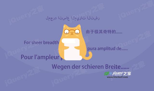 jquery多国语言切换特效