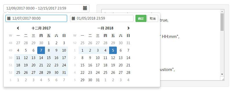 jquery日期范围选择器