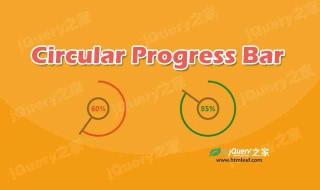 jquery创意圆形进度条特效