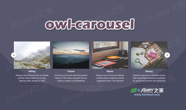 基于owl-carousel的卡片水平轮播展示特效
