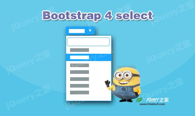 Bootstrap 4 select下拉框功能扩展和美化jquery插件