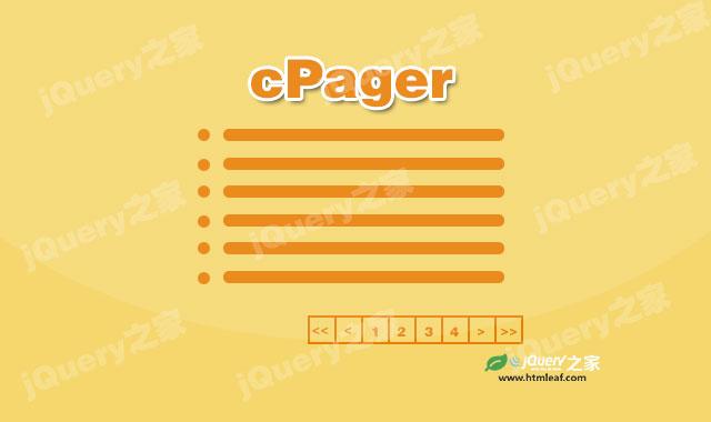jQuery客户端分页插件cPager
