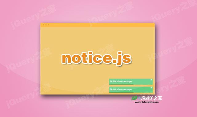 纯js超酷消息提示框插件notice.js