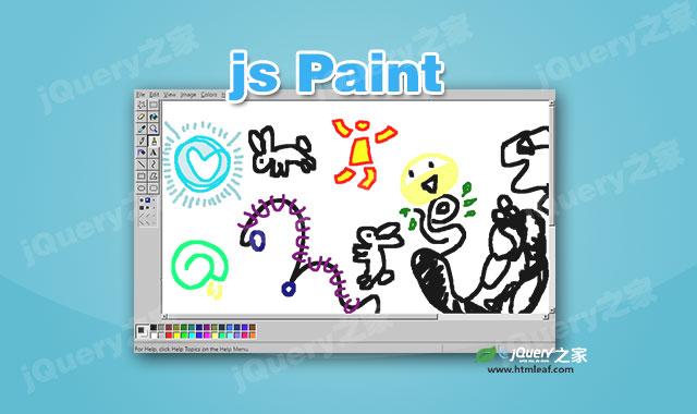 仿windows画图工具的html5画图工具