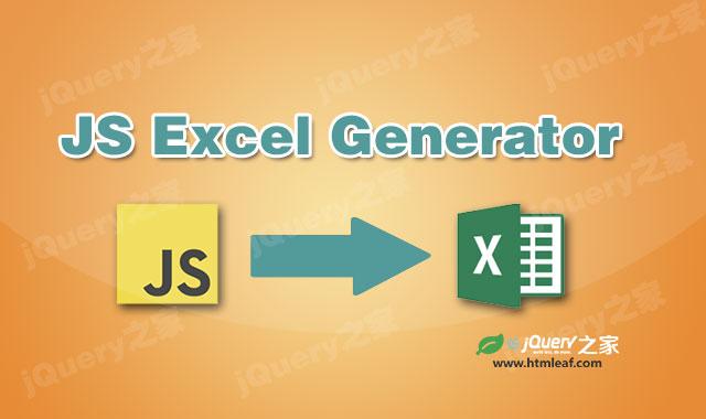 jquery表格转excel表格插件