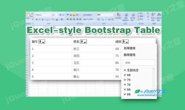 仿Excel样式的jquery表格排序插件