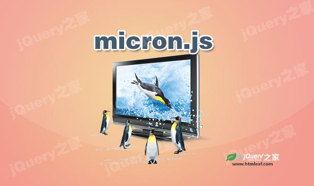 可生成炫酷CSS3动画的js动画库插件micron.js