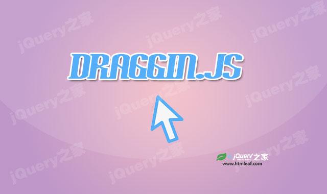 兼容移动手机的js拖拽插件Draggin.js