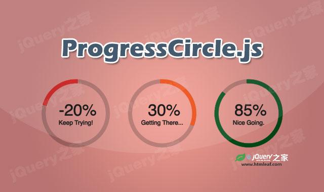 基于SVG的jquery圆形进度条插件ProgressCircle