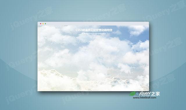 CSS3超逼真云层背景动画特效