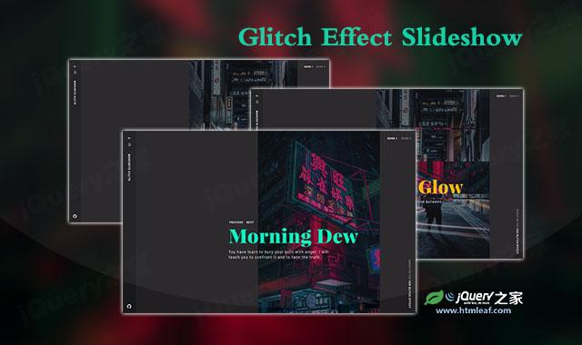 以Glitch闪烁为过渡动画效果的js轮播图特效