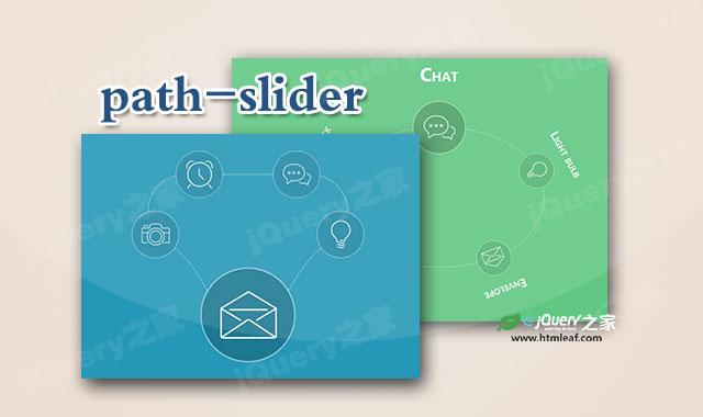基于SVG路径运动的js轮播插件path-slider