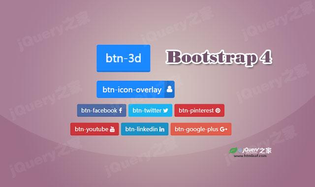 Bootstrap4按钮样式扩展库